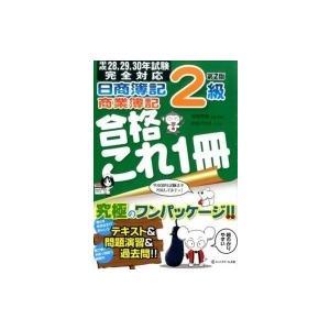 日商簿記2級商業簿記 合格これ1冊 / 寺尾芳樹  〔本〕