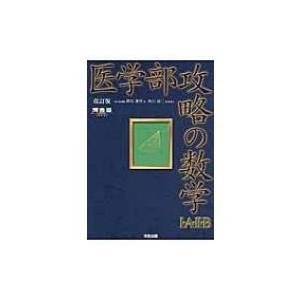 医学部攻略の数学i・a・ii・b 改訂版 / 黒田惠悟  〔全集・双書〕|hmv