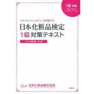 日本化粧品検定1級対策テキスト コスメの教科書 / 日本化粧...