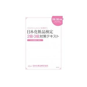 日本化粧品検定2級・3級対策テキスト コスメの教科書 / 日本化粧品検定協会  〔本〕