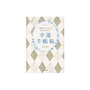 発売日:2015年11月 / ジャンル:文芸 / フォーマット:本 / 出版社:同文舘出版 / 発売...