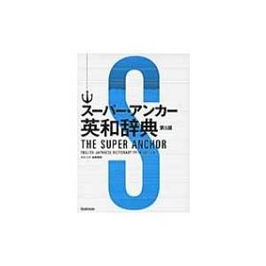 スーパー・アンカー英和辞典 / 山岸勝榮  〔辞書・辞典〕|hmv