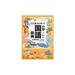 新レインボー小学国語辞典 ワイド版 / 金田一春彦  〔辞書・辞典〕|hmv