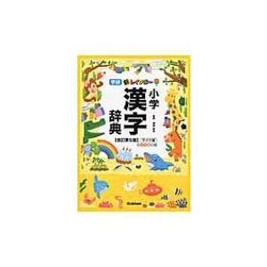 新レインボー小学漢字辞典 ワイド版 / 加納喜光  〔辞書・辞典〕|hmv