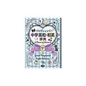 プログレッシブ中学英和・和英辞典 Charming Edition / 吉田研作  〔辞書・辞典〕|hmv