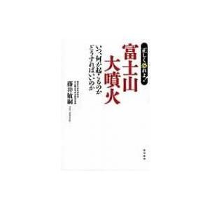 発売日:2015年12月 / ジャンル:社会・政治 / フォーマット:本 / 出版社:徳間書店 / ...
