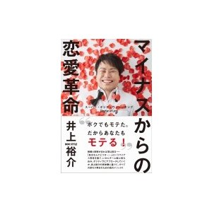 マイナスからの恋愛革命 スーパー・ポジティヴ・シンキング Chapter of Love / 井上裕...