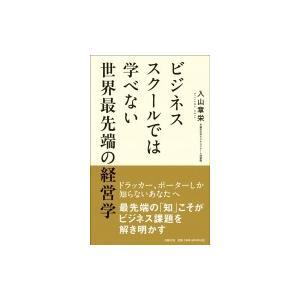 発売日:2015年11月 / ジャンル:ビジネス・経済 / フォーマット:本 / 出版社:日経bp社...
