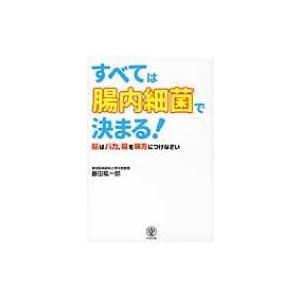 発売日:2015年11月 / ジャンル:物理・科学・医学 / フォーマット:本 / 出版社:かんき出...