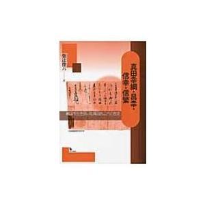 真田幸綱・昌幸・信幸・信繁 戦国を生き抜いた真田氏三代の歴史 / Books2  〔本〕|hmv