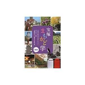発売日:2015年11月 / ジャンル:実用・ホビー / フォーマット:本 / 出版社:神戸新聞総合...
