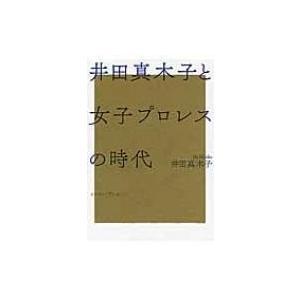 発売日:2015年11月 / ジャンル:実用・ホビー / フォーマット:本 / 出版社:イースト・プ...
