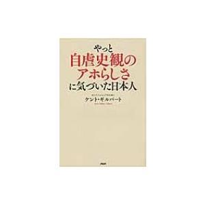 やっと自虐史観のアホらしさに気づいた日本人 / ケント・ギルバート  〔本〕