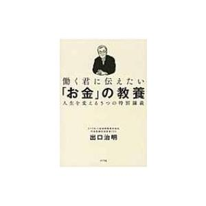 発売日:2016年01月 / ジャンル:ビジネス・経済 / フォーマット:本 / 出版社:ポプラ社 ...