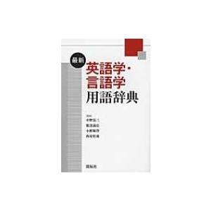 最新英語学・言語学用語辞典 / 中野弘三  〔本〕|hmv