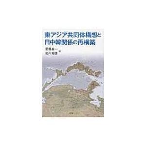 東アジア共同体構想と日中韓関係の再構築 / 星野富一  〔本〕