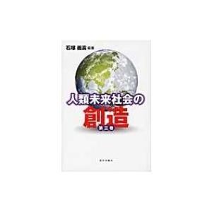 人類未来社会の創造 第3巻 / 石塚義高  〔本〕|hmv