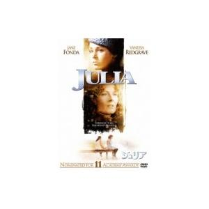 ジュリア  〔DVD〕