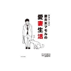 サラリーマン 妻夫木マモルの愛妻生活 / 田中光  〔本〕