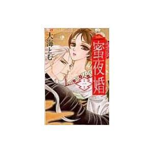 蜜夜婚 -付喪神の嫁御寮- 1 フラワーコミックス / 大海とむ  〔コミック〕|hmv