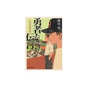 発売日:2015年11月 / ジャンル:文芸 / フォーマット:文庫 / 出版社:角川春樹事務所 /...