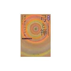 発売日:2015年12月 / ジャンル:哲学・歴史・宗教 / フォーマット:文庫 / 出版社:Kad...