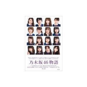 乃木坂46物語 / 乃木坂46  〔本〕...
