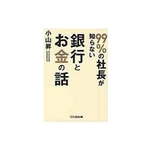 発売日:2015年11月 / ジャンル:ビジネス・経済 / フォーマット:本 / 出版社:あさ出版 ...
