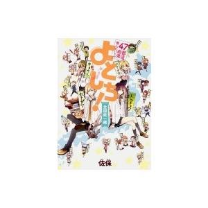 47都道府県擬人化バトル よとしち! 全国統一編 単行本コミックス / 佐保  〔本〕|hmv
