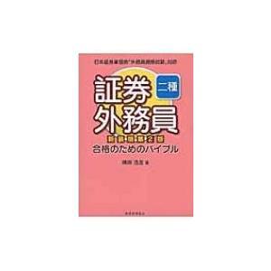 発売日:2015年11月 / ジャンル:ビジネス・経済 / フォーマット:本 / 出版社:税務経理協...