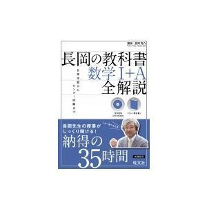 長岡の教科書数学i+a 全解説 / 長岡亮介 (数学者)  〔全集・双書〕