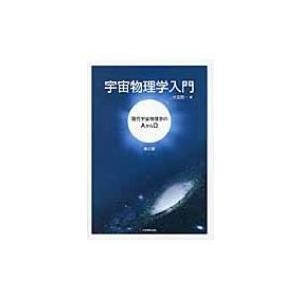 宇宙物理学入門 第2版 / 伏見賢一  〔本〕|hmv