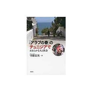 発売日:2015年11月 / ジャンル:実用・ホビー / フォーマット:本 / 出版社:風媒社 / ...