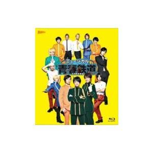 ミュージカル『青春-AOHARU-鉄道』  〔BLU-RAY DISC〕 hmv