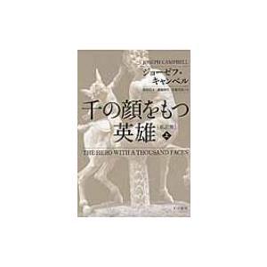 発売日:2015年12月 / ジャンル:哲学・歴史・宗教 / フォーマット:文庫 / 出版社:早川書...