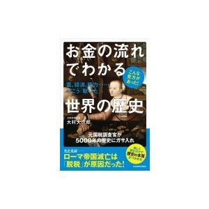 発売日:2015年12月 / ジャンル:社会・政治 / フォーマット:本 / 出版社:Kadokaw...
