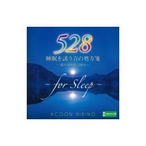 ACOON HIBINO (エイコン・ヒビノ) / 睡眠を誘う音の処方箋 ・愛の周波数528hz・ 国内盤 〔CD〕|hmv