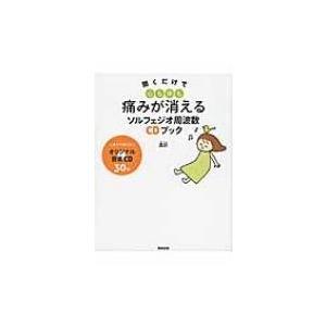 発売日:2015年11月 / ジャンル:実用・ホビー / フォーマット:本 / 出版社:東邦出版 /...