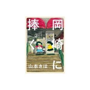 岡崎に捧ぐ 2 コミックス単行本 / 山本さほ  〔本〕|hmv