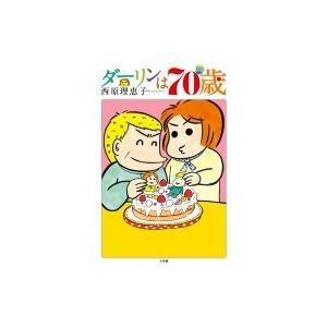 ダーリンは70歳 コミックス単行本 / 西原理恵子 サイバラリエコ  〔本〕|hmv