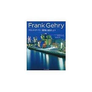 フランク・ゲーリー 建築の話をしよう / バーバラ・アイゼンバーグ  〔本〕|hmv