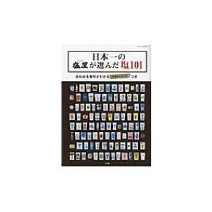 日本一の「塩屋」が選んだ塩101 あわせる食材がわかる「味わいデータ」つき 小学館実用シリーズ / 塩屋  〔ム|hmv