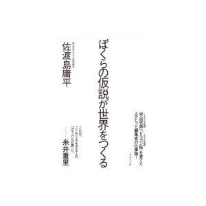 発売日:2015年12月 / ジャンル:社会・政治 / フォーマット:本 / 出版社:ダイヤモンド社...