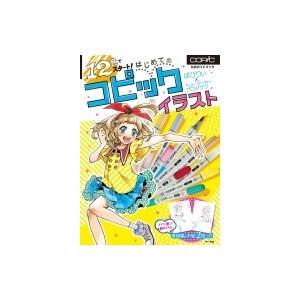 12色でスタート!はじめてのコピックイラスト 公式ガイドブック / ばびりぃ  〔本〕