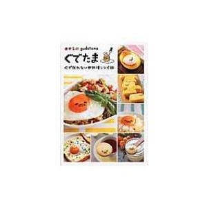 ぐでたま 心が折れない卵料理レシピ88 / サンリオ  〔本〕