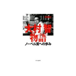 大村智物語 ノーベル賞への歩み / 馬場錬成  〔本〕 hmv