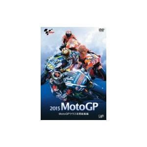 2015 MotoGP MotoGPクラス年間総集編  〔DVD〕 hmv