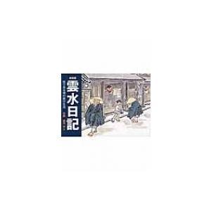 発売日:2015年11月 / ジャンル:哲学・歴史・宗教 / フォーマット:本 / 出版社:禅文化研...