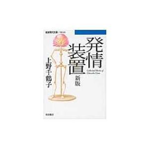 発情装置 岩波現代文庫 / 上野千鶴子(社会学)  〔文庫〕|hmv