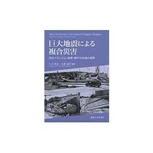 発売日:2015年11月 / ジャンル:物理・科学・医学 / フォーマット:本 / 出版社:筑波大学...